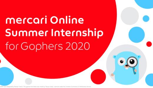 [ インターン ] メルカリ Online Summer Internship for Gophers 2020 に参加した